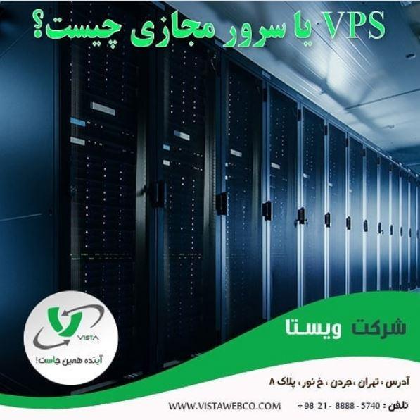 vps یا سرور مجازی چیست؟