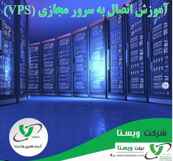 آموزش اتصال به سرور مجازی (VPS)