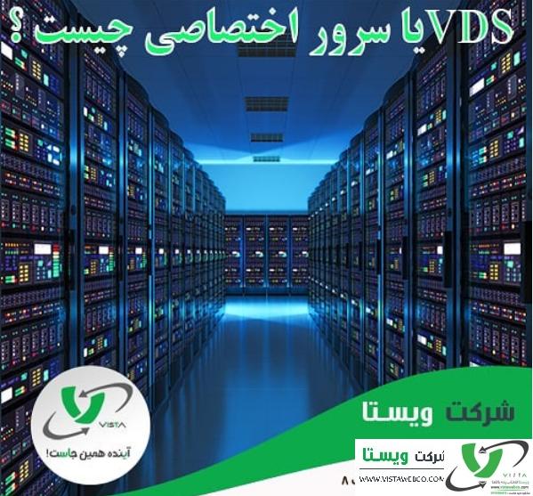 VDS یا سرور اختصاصی چیست؟