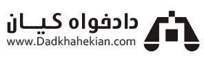 سایت وکلا | طراحی سایت حقوقی | مشاوره جهت طراحی سایت وکلا