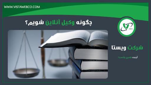 چگونه وکیل آنلاین شویم؟