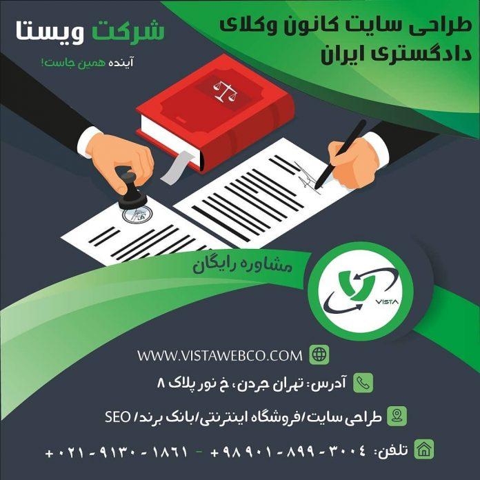 کانون وکلای ایران   طراحی سایت حقوقی   مشاوره جهت طراحی سایت وکلا